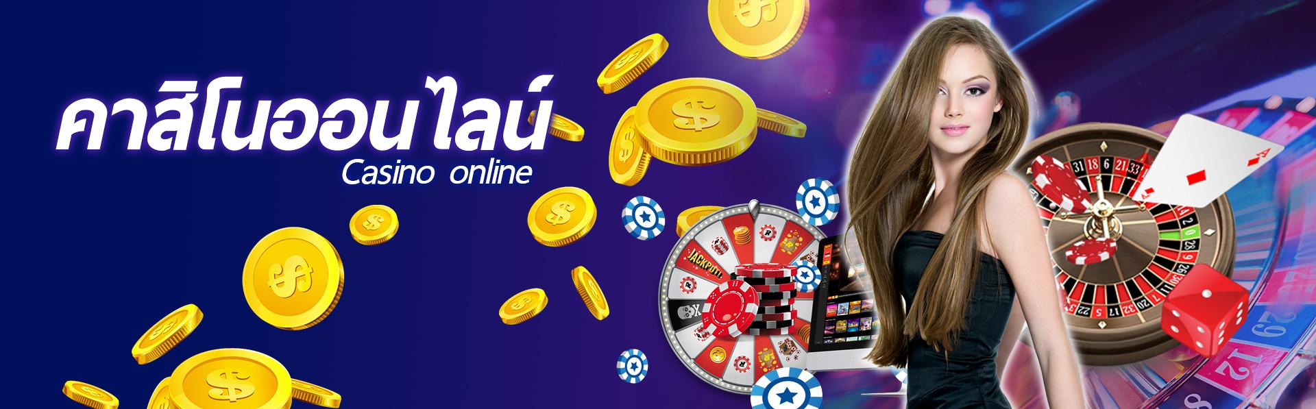 casino คาสิโนออนไลน์