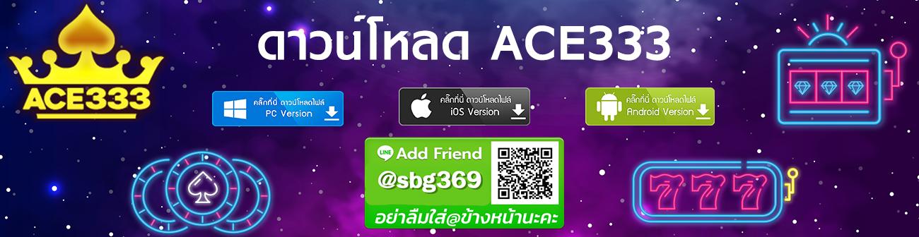 ace333-ios-ace333 android ace333 apk