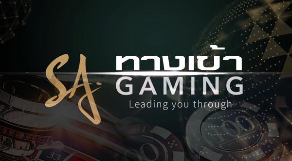 สูตร SA Gaming-6-BIGWIN369