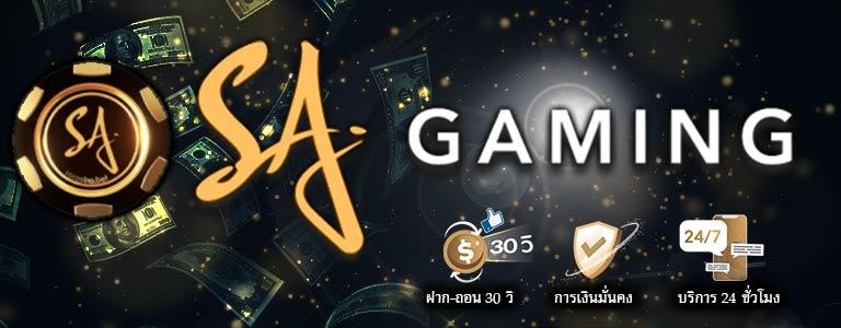 SA Gaming-BIGWIN369-SAgame-ทดลอง8