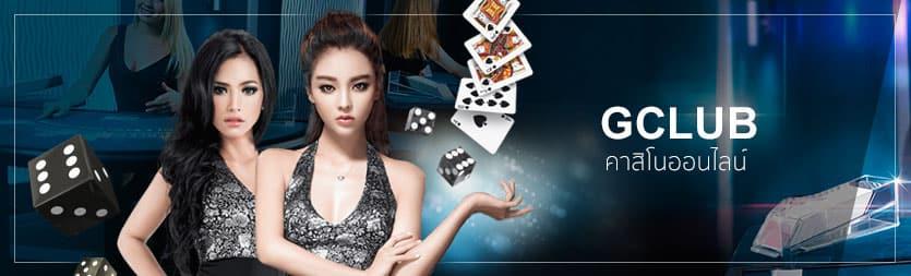 gclub-ผ่านเว็บ-BIGWIN369-6