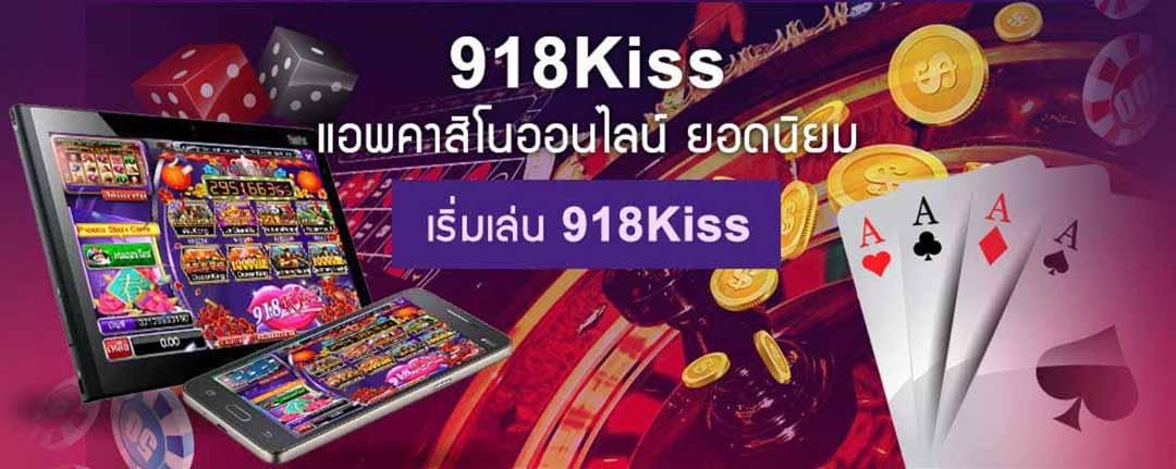 918Kiss-918คิส-ดาวน์โหลด-bigwin369