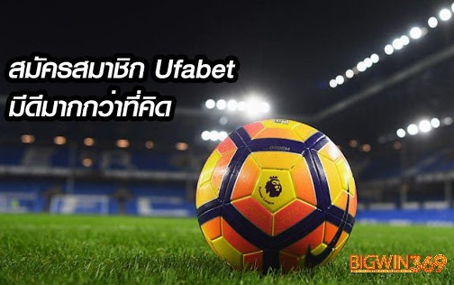 ufabet-bigwin369-สมัครสมชิก