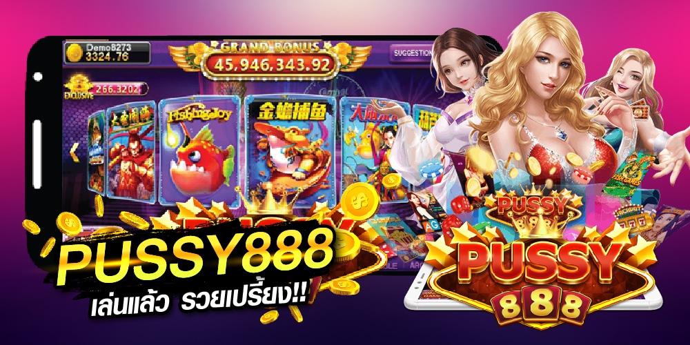 pussy888-พุซซี่888-Puss888-เครดิตฟรี-2021